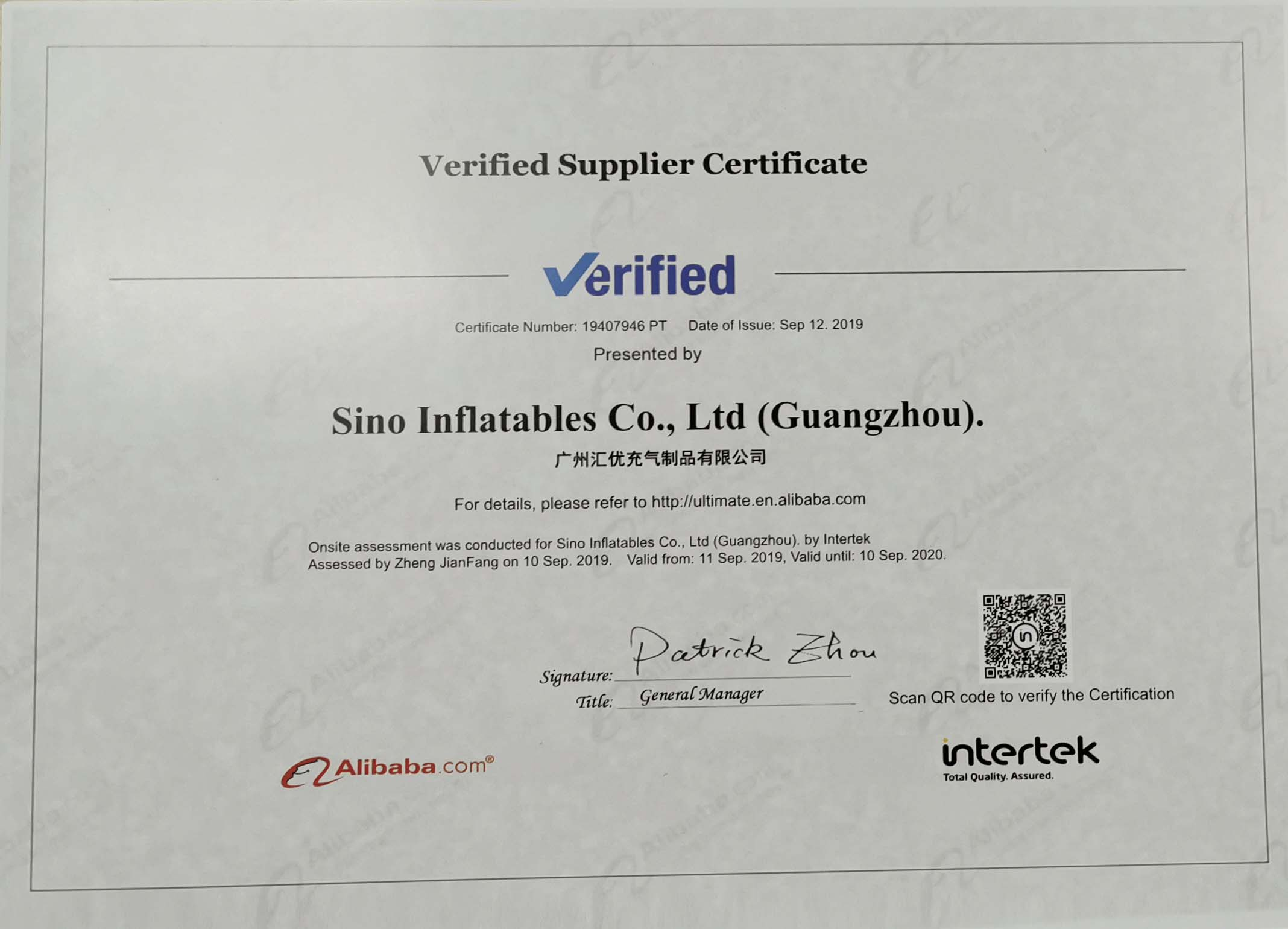 Sino inflatables has passed the system certification audit of Inertek.